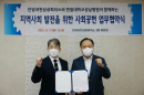 한림대성심병원, 안양과천상의와 사회공헌 업무협약