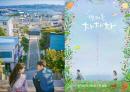 [SC초점] '웅산'→'공진'…가상 지역이 주는 묘한 이끌림→ '찐' 힐링의 맛