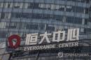 헝다·테이퍼링·금리인상…종말로 치닫는 '빚투시대'