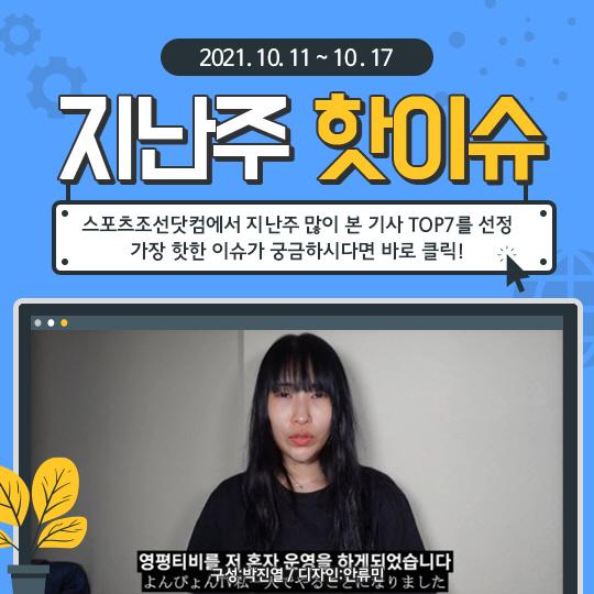 [카드뉴스] 지난주 핫이슈, 커플 유튜브 혼자 운영한 이세영