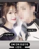 '싱글맘' 배수진, 21살 땐 더 예뻤네…오빠와 입은 시밀러룩