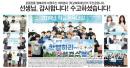학교체육최고 권위 '2021 학교체육대상' 25일 접수 마감