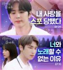 [공식]'러브인블랙홀' 설아, 재윤과 연인된 미래 알아…한결 향한 마음은?