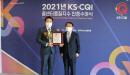 쿠첸, '2021 KS-CQI 콜센터품질지수' 밥솥 부문 우수기업 선정