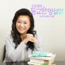31일 첫 방송 '오은영의 등교전 망설임', 학부모들의 고민 덜어줄까…오은영 박사의 노하우 공개