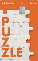 신한카드, MZ세대 선호도 반영한 '퍼즐카드' 출시