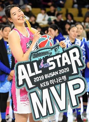 박지수, 올스타전 MVP