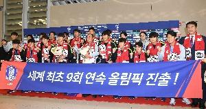 U-23 축구대표팀, 아시아 챔피언의 금의환향!