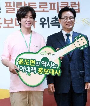 윤도현, 기아대책 홍보대사 위촉!