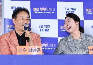 늙은 부부이야기:스테이지 무비, 김명곤과 차유경