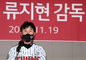 류지현 감독, 신바람 야구 만들겠다!