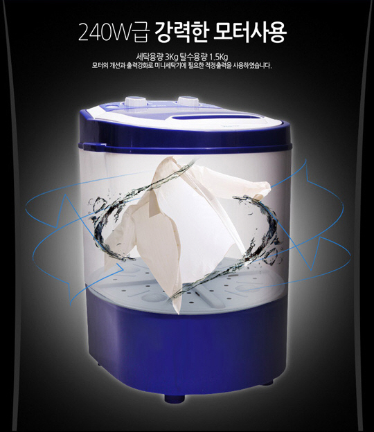 대웅모닝컴미니세탁기